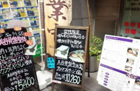 BODYMAKE高円寺店