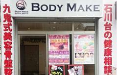 BODYMAKE石川台店