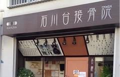石川台接骨院
