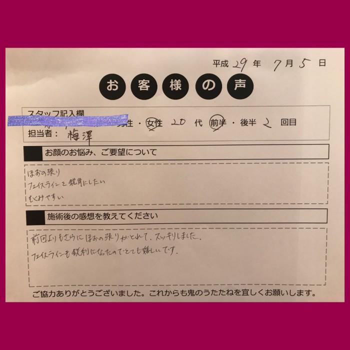FBD_KO様_170705