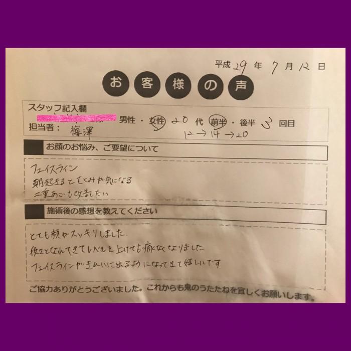 FBD_KO様_170712