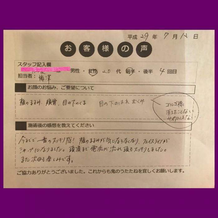 FBD_MA様_170712