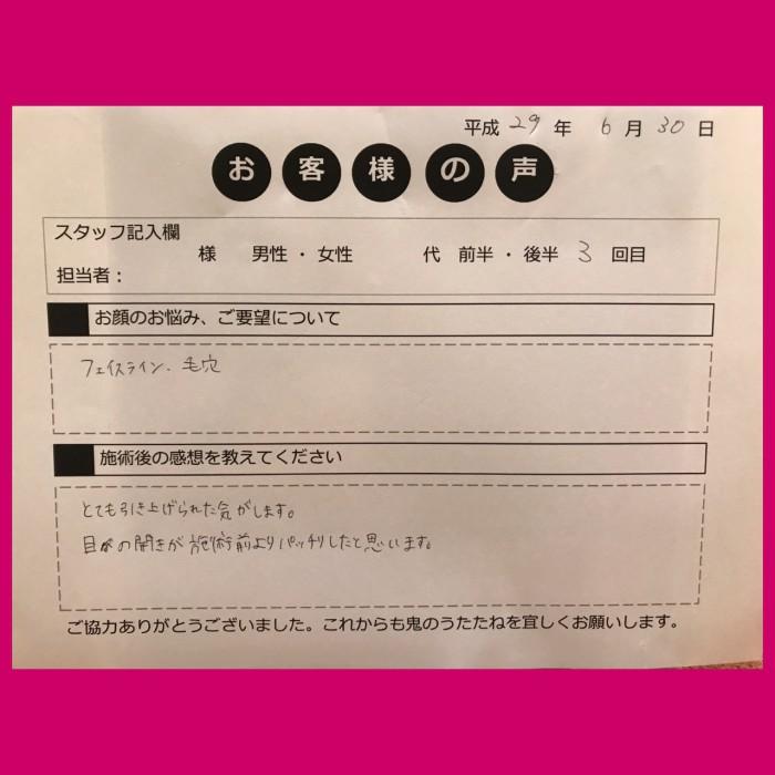 FBD_N様_170630
