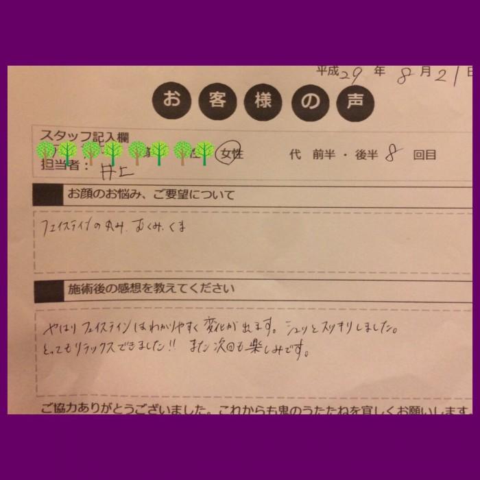 小顔モニターアンケート_170823_0017