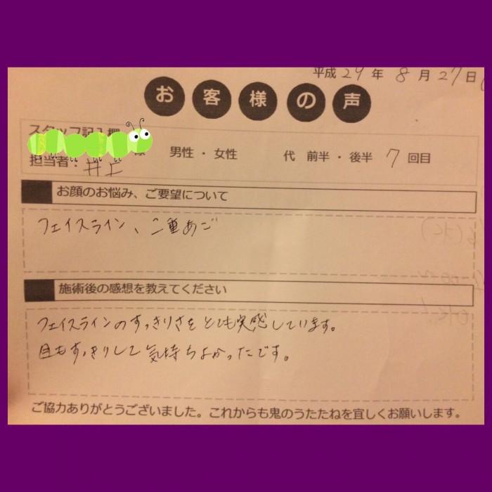小顔モニターアンケート_170830_0006